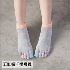 【DR.WOW】柔棉乾爽抑菌五趾襪-繽紛