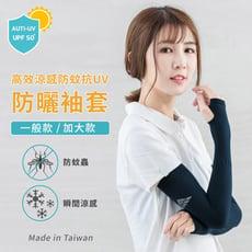 【DR.WOW】貝柔男女高效涼感防蚊抗UV袖套一般/加大