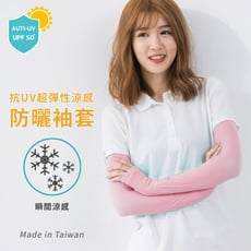 【DR.WOW】貝柔台灣製抗UV冰涼紗防曬袖套-6色