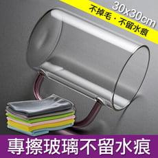 【5條/組】玻璃專用清潔抹布 不掉毛抹布 不留水痕抹布 YB16002SP