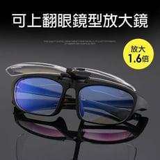 可上翻放大鏡眼鏡 (送眼鏡盒) 眼鏡型 老年人 高清閱讀看報看手機
