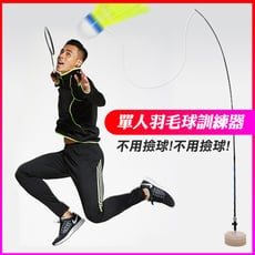 免撿球單人/雙人羽毛球練習器 JX1909081SP