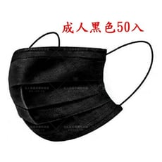 黑色口罩 / 拋棄式平面成人黑色口罩 透氣三層口罩 50入盒裝--黑色 (現貨) --送贈品