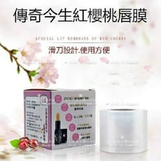 傳奇今生紅櫻桃健康唇膏保鮮膜唇膜貼紋繡唇眉專用膜紙