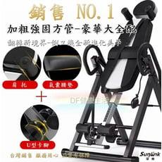 全配再升級倒立機 充氣護腰枕+強固方管+U型壓腳+肩托