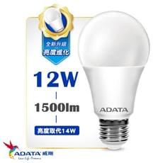 【ADATA威剛】 護眼新焦點-全新升級第三代12w高亮度節能省電護眼LED燈泡等同於16W亮度