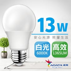 【威剛 ADATA】新二代 LED 13W E27 大廣角 CNS認證燈泡(六入)