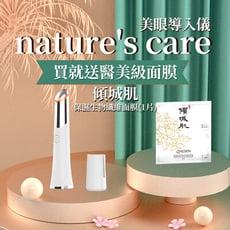 Nature's care 美眼導入儀送傾城肌生物纖維面膜乙片