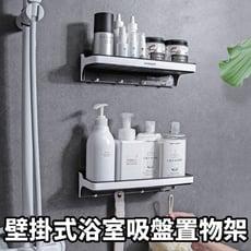 【無痕貼置物架】免釘牆免黏貼萬用防水防潮強力無痕貼帶掛勾置物架 浴室廚房收納架 SQ5287