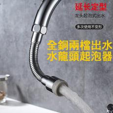廚房浴室全銅水龍頭起泡器 兩段節水起泡器噴頭過濾器萬向增壓防濺水花灑水管延伸器(短款)