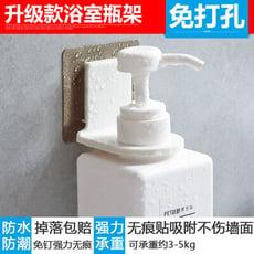 免打孔不打釘無痕壁掛式沐浴乳洗髮精瓶口架掛勾瓶罐掛架洗髮水沐浴露收納架
