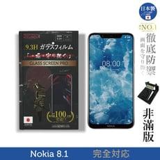 【INGENI徹底防禦】日本製玻璃保護貼 (非滿版) 適用 Nokia 8.1