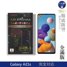 【INGENI徹底防禦】日本製玻璃保護貼(全滿版 黑邊)適用Samsung Galaxy A21s