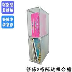 《齊天大師》隙縫2格收納櫃(修飾款) 魔術方塊收納櫃 衣櫃 鞋櫃 組合櫃 置物櫃 隔間櫃 書櫃