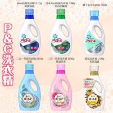 日本【P&G】ARIEL超濃縮洗衣精 BOLD芳香柔軟洗衣精
