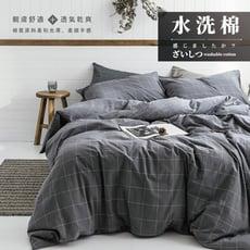 Minis 日系 色織水洗棉 100%純棉 雙人加大床包被套四件組 無印良品