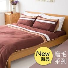 Minis 床包被套四件組 雙人\\加大\\ 蜜絲絨 超透氣親膚材質 碳素纖維處理