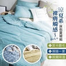 Minis 春夏新款萊卡雙人/加大床包三件組/涼被 多款任選