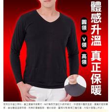 日本備長炭遠紅外線保暖衣 台灣製 (圓領、V領、高領 2色任選)