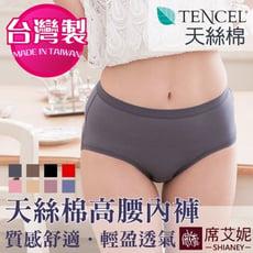 MIT素色天絲棉中高腰貼身透氣內褲 (6色任選)