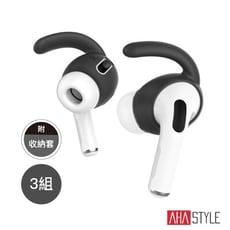 AHAStyle AirPods Pro 耳掛式運動防掉耳機套