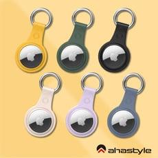 AHAStyle AirTag TPU保護套  金屬環鑰匙圈 霧面款 (防刮保護套)
