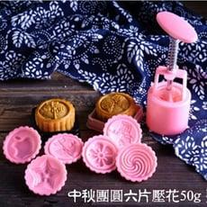 月餅模 餅乾模 50g 中秋團圓款 冰皮月餅模 廣式月餅模 糕點模 想購了超級小物