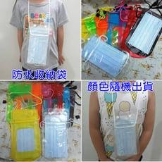 口罩防水收納袋