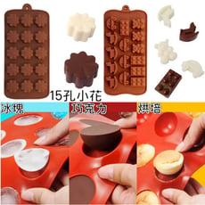 冰塊模 皂模 巧克力模具 43款任選