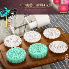 月餅模 餅乾模 100g 圓形玫瑰花四片花 冰皮月餅模 廣式月餅模 糕點模