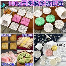 中秋DIY烘培不沾手廣式月餅模組 100g