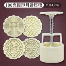 月餅模 餅乾模 100g 圓形花好月圓 冰皮月餅模 廣式月餅模 糕點模 想購了超級小物