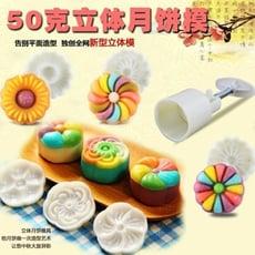 月餅模 餅乾模 50g 五葉花 冰皮月餅模 廣式月餅模 糕點模 想購了超級小物
