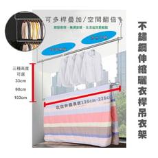 不鏽鋼伸縮曬衣桿吊衣架/103cm高度曬衣桿