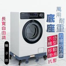 不鏽鋼洗衣機移動升降架/四輪四腳-升降滑輪款