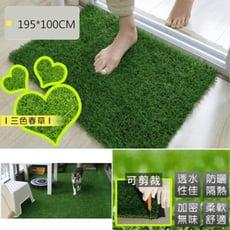 高品質仿真人造草皮地板 195x100cm
