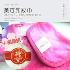 (美顏組合)Make up Eraser 美容卸妝巾+白璧美顏手工洗面皂【隨機贈送防疫商品】