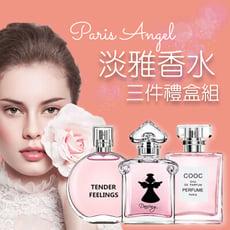 【女香必收】巴黎天使淡香水30ML  三件式香水禮盒