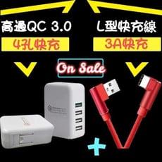 手機 / 平板 快速充電組 ( 4孔QC3.0快充頭 + 3A 彎頭快充線 )【隨貨贈活性碳口罩2入