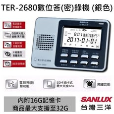【SANLUX 台灣三洋】數位答(密)錄機 電話錄音機 TER-2680(附贈16G卡)