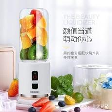 開發票/便攜式usb充電榨汁機 隨身攜帶電動榨汁杯 水果奶昔機靜音果汁機 jy9608pink中大尺