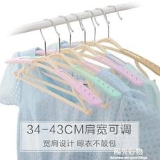 衣架/衣夾女士伸縮肩無痕加厚成人防滑塑膠掛衣櫃衣服架衣掛