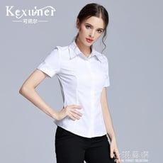白襯衫女夏短袖OL職業裝工作服正裝工裝大碼半袖襯衣女裝