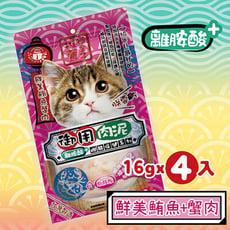 【離胺酸】貓主子御用保健泥條(鮪魚+蟹肉)