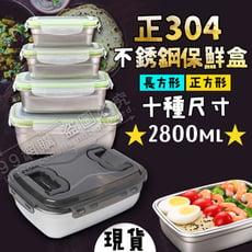 【99網購】現貨 #304不銹鋼保鮮盒 (2800ML)