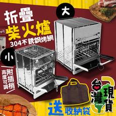 【99網購】折疊柴火爐(小)/附收納袋