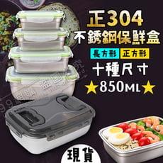 【99網購】現貨 #304不銹鋼保鮮盒 (850ML)