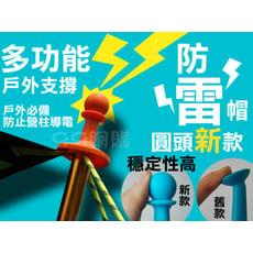 【99網購】新款二代天幕營柱防雷帽4入裝