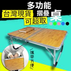 【99網購】現貨 #多功能摺疊桌