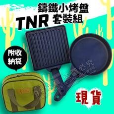 【99網購】TNR 鑄鐵小烤盤套裝組(贈收納袋)
